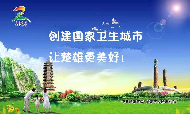 创建guo家卫生城市zhuan栏